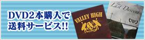 DVD2本購入で送料サービス!!
