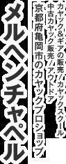 メルヘンチャペル 京都府亀岡市のカヤックプロショップ カヤック&ギアの販売 カヤックスクール 中古カヤック販売 アウトドア